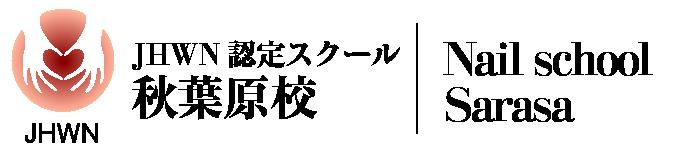 JHWN認定校|秋葉原校