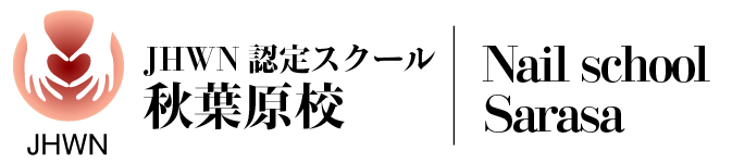 JHWN認定校 秋葉原校